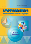 Geometry: A Guidebook of Practical Works, for 10-12th Grades